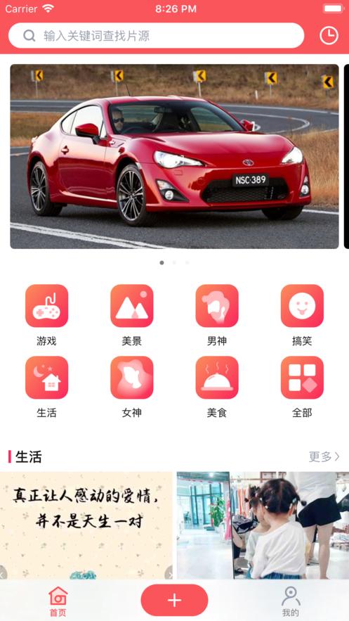 小辣椒视频app下载官方软件图3: