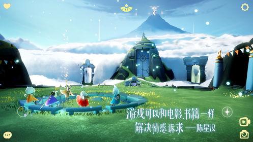 Sky光遇国际服官网公测版apk下载图片2