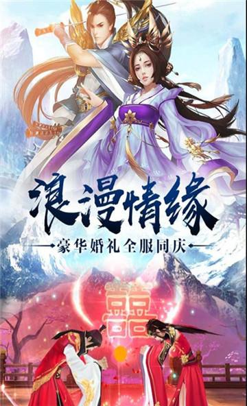 御剑天涯手游官网最新版下载图1: