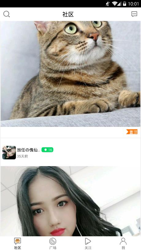 MUA梦鹿交友app官方版下载图片1