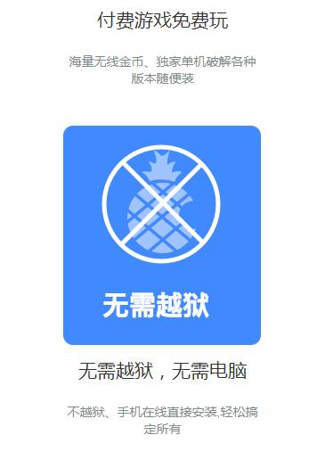 魔芋助手ios在线安装免费官网app图1: