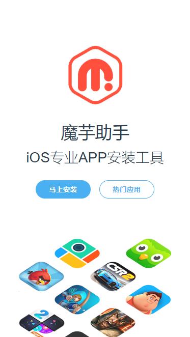 魔芋助手ios在线安装免费官网app图3: