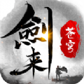剑来苍穹手游安卓官方下载 v1.3.5