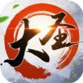 大圣再起三界重生官方安卓正版游戏下载 v1.0