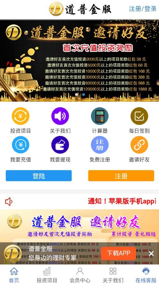 道普金服官方版app下载图2: