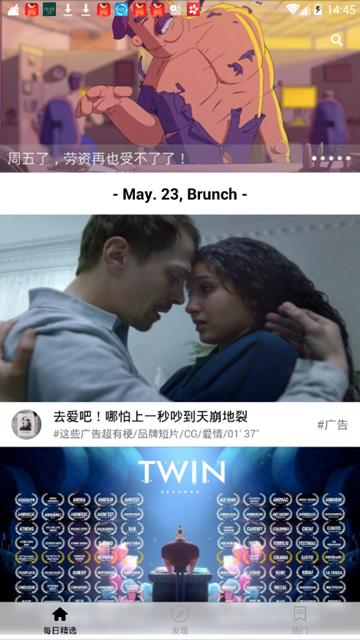 小优视频app安卓版为爱而生下载图2: