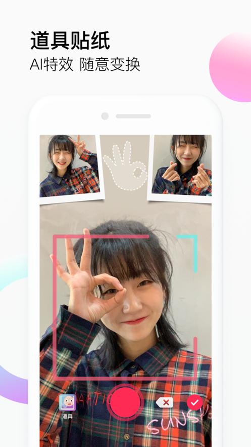 抖音火山版2021新版下载安装app官方图3: