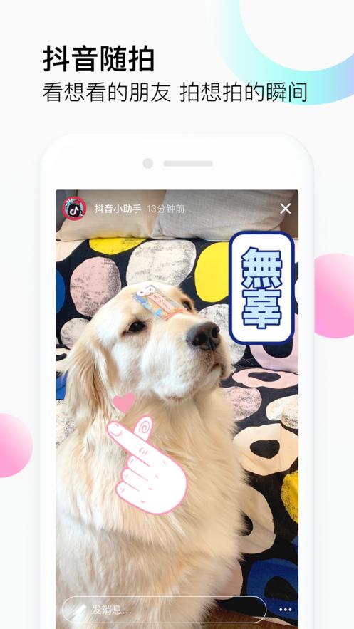 抖音火山版2021新版下载安装app官方图片1