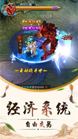 不灭剑尊手游官方最新安卓版图2: