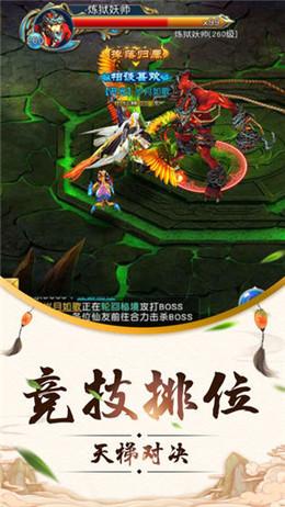 不灭剑尊手游官方最新安卓版图片1