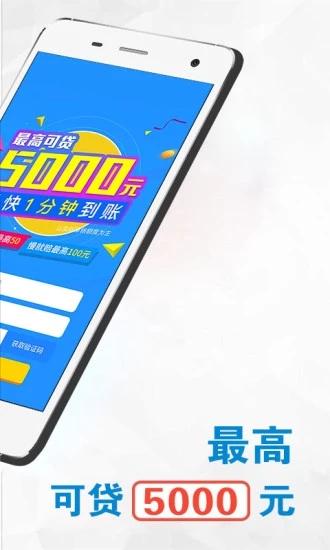 丝瓜优贷app官方版入口图1: