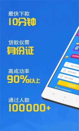 丝瓜优贷app官方版入口图3: