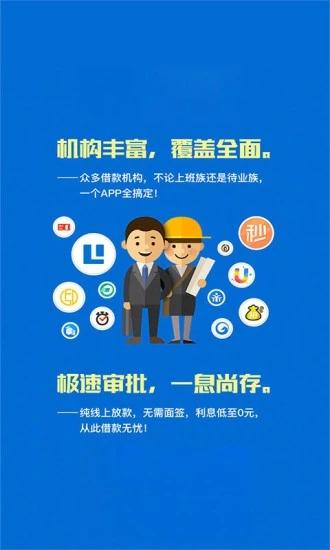 丝瓜优贷app官方版入口图片1