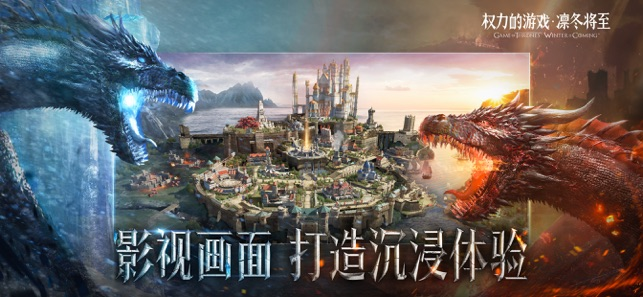 权力的游戏手游中文汉化iOS版图1: