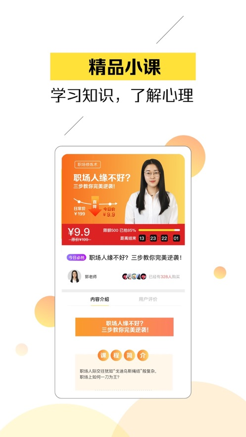 芒果心理软件app下载图1: