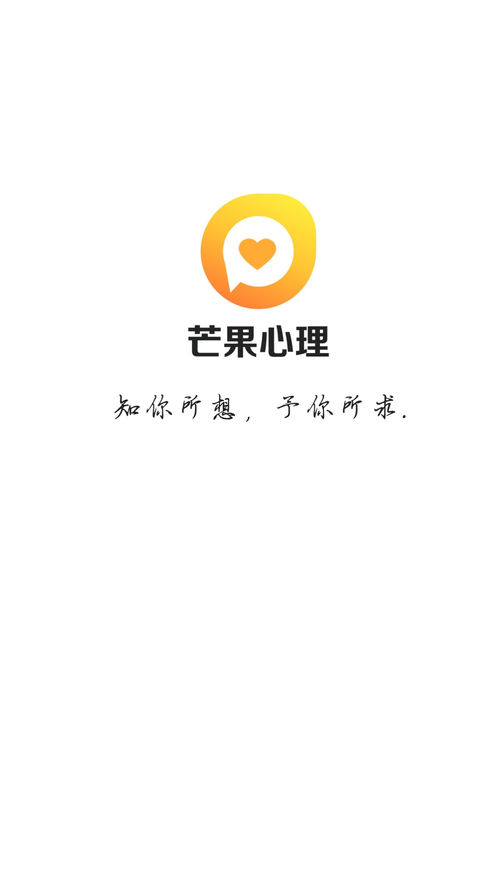 芒果心理软件app下载图片1