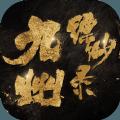 九州缥缈录完整版