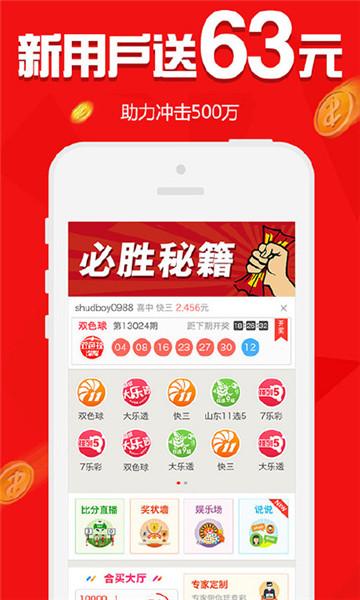 e球彩助手官方下载app手机版投注平台图2: