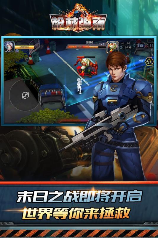 枪林弹雨手机版下载安装图4: