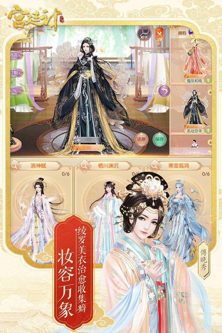 后宫秘史宫廷手游官网最新版图2: