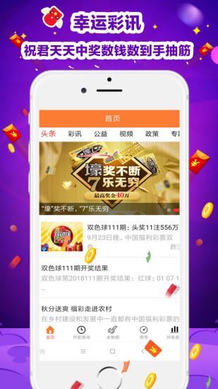 广东福彩手机下载官网版登录平台图3: