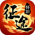 怀旧征途最新版官方安卓下载 v1.2
