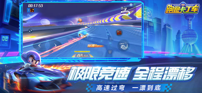 跑跑卡丁车单机版进化iOS手机版本图3: