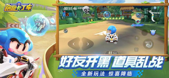 《跑跑卡丁车》手机ios版图2: