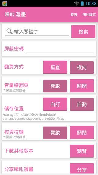 哔咔哔咔官网安卓最新版下载平台图3:
