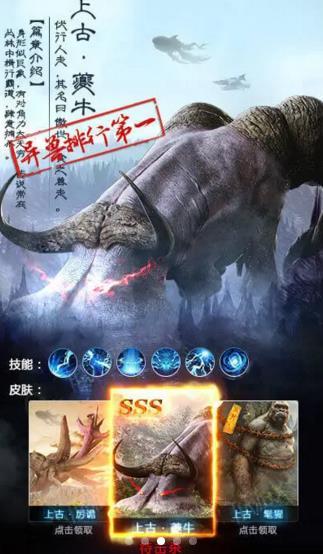 山海经之北冥传说手游官方最新版下载图2: