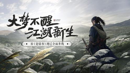 一梦江湖官方游戏盒子下载APP图1: