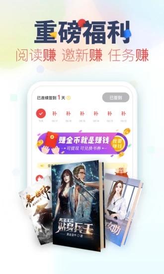 六一书阁小说阅读网app官网版登录入口图1: