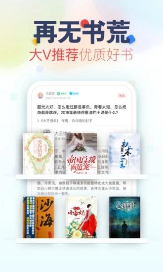 酱紫小说免费阅读app手机版图3: