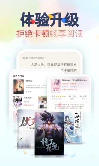 酱紫小说免费阅读app手机版图1: