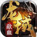 歃血龙域手游官方最新版 v1.0