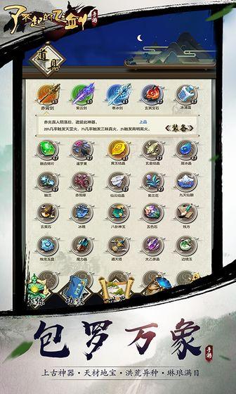 了不起的飞剑修仙问道手游最新版官方下载图3:
