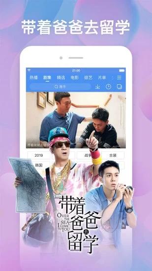 太阳花追剧app最新版软件图1: