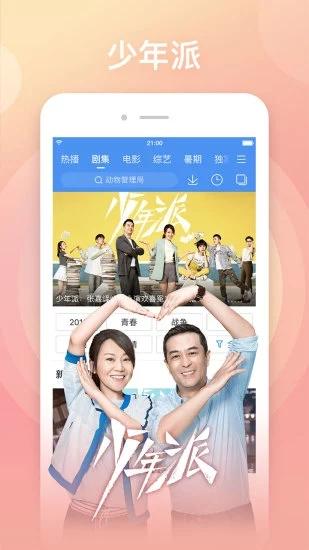 太阳花追剧app最新版软件图3:
