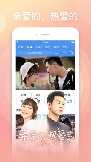 太阳花追剧app最新版软件图片1