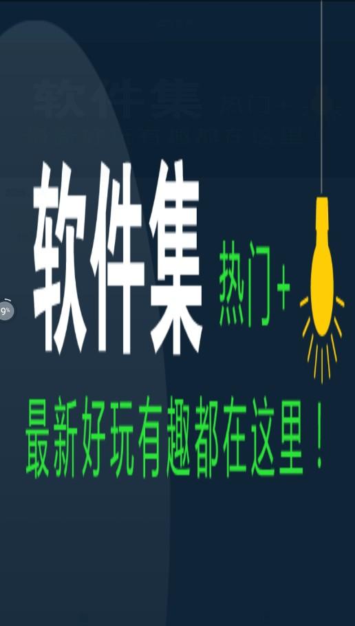 田园软件库官网app下载图2: