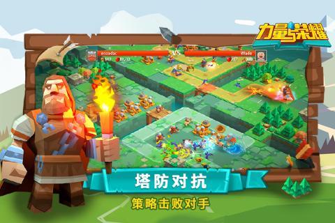 力量与荣耀手游官网游戏下载图1: