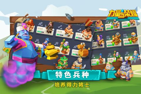 力量与荣耀手游官网游戏下载图3: