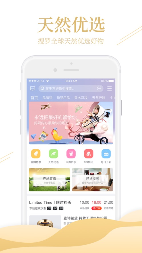 亲草优选app官方软件下载图片1