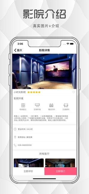 私人剧场官方版app下载安装图片1