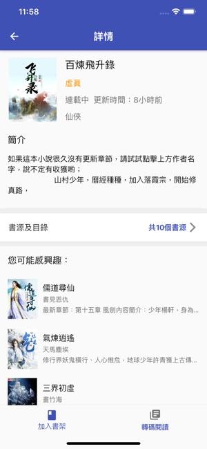 小说神器app苹果破解版下载图片1