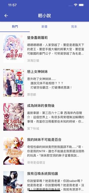 小说神器app苹果破解版下载图片2
