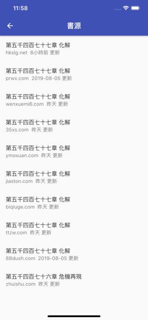 小说神器app苹果破解版下载图片3