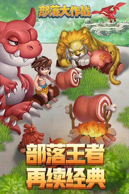 部落大作战手游官方唯一网站图4: