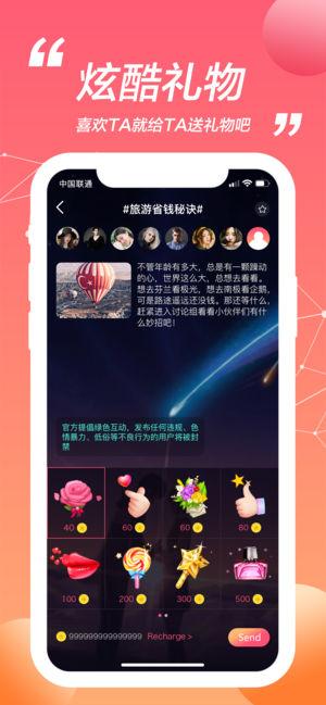 小鹿交友app苹果版iOS软件下载图片1