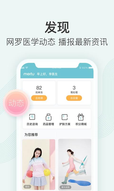 美图皮肤医生app安卓版下载(医生版)图1: